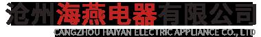 沧州海燕电器有限公司
