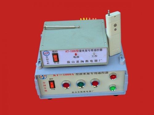 潜水泵遥控器